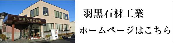 茨城県 国産墓石 羽黒石材工業