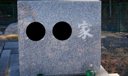 お墓・墓石に刻む文字