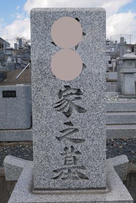 お墓・墓石 文字 色