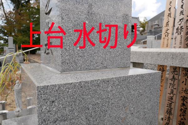 和型墓石 上台 水切り 水垂れ