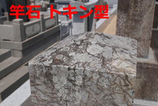和型墓石 竿石 トキン型