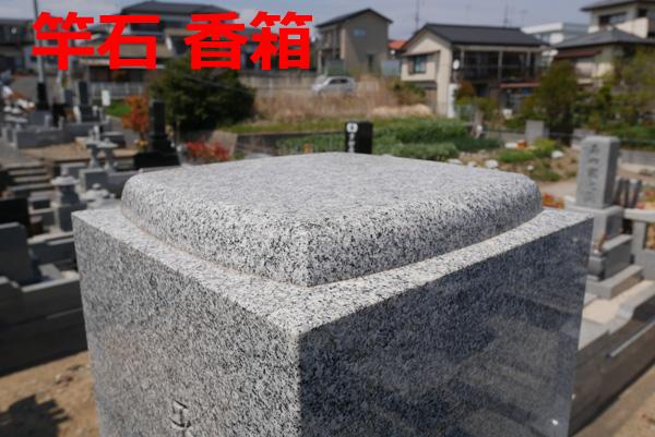 和型墓石 竿石 香箱