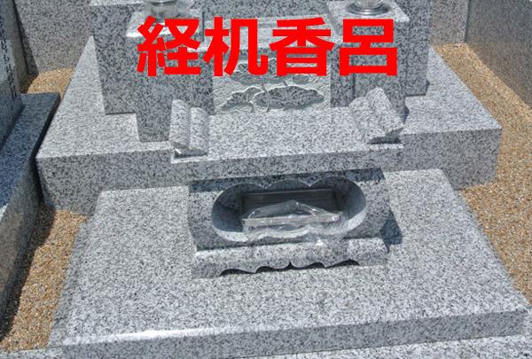 和型墓石 経机香呂