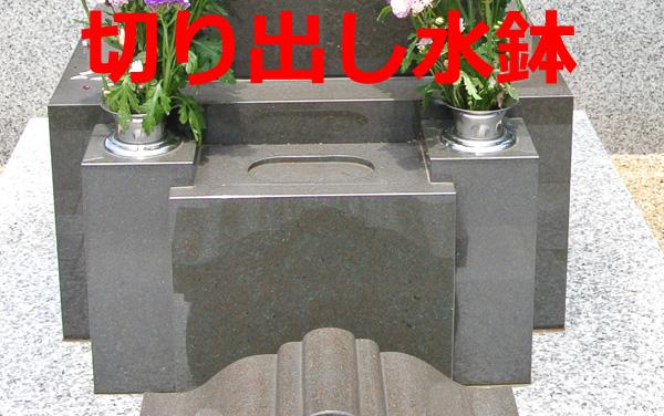 和型墓石 切り出し水鉢