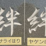 お墓・墓石 文字彫刻の種類