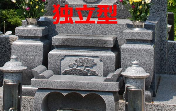 和型墓石 独立型水鉢 花立て