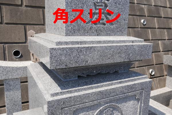 和型墓石 蓮華台 角スリン