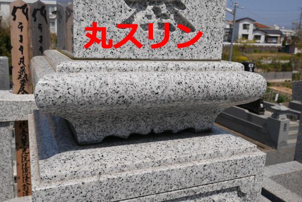 和型墓石 丸スリン