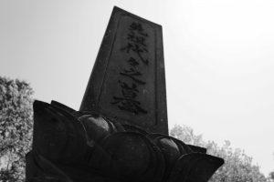 お墓の基礎工事 傾き