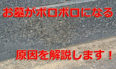 お墓・墓石 劣化 風化