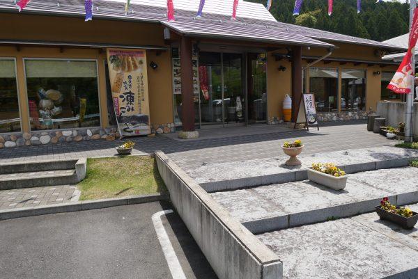茨城県 奥久慈 こんにゃく関所