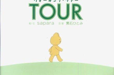ご先祖様 動画 walking tour