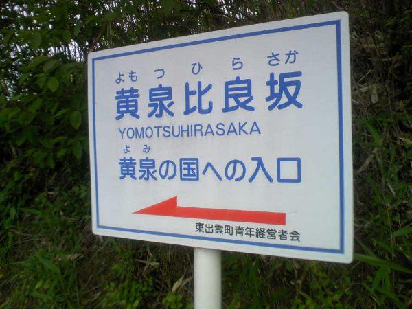 黄泉比良坂 日本神話 古事記