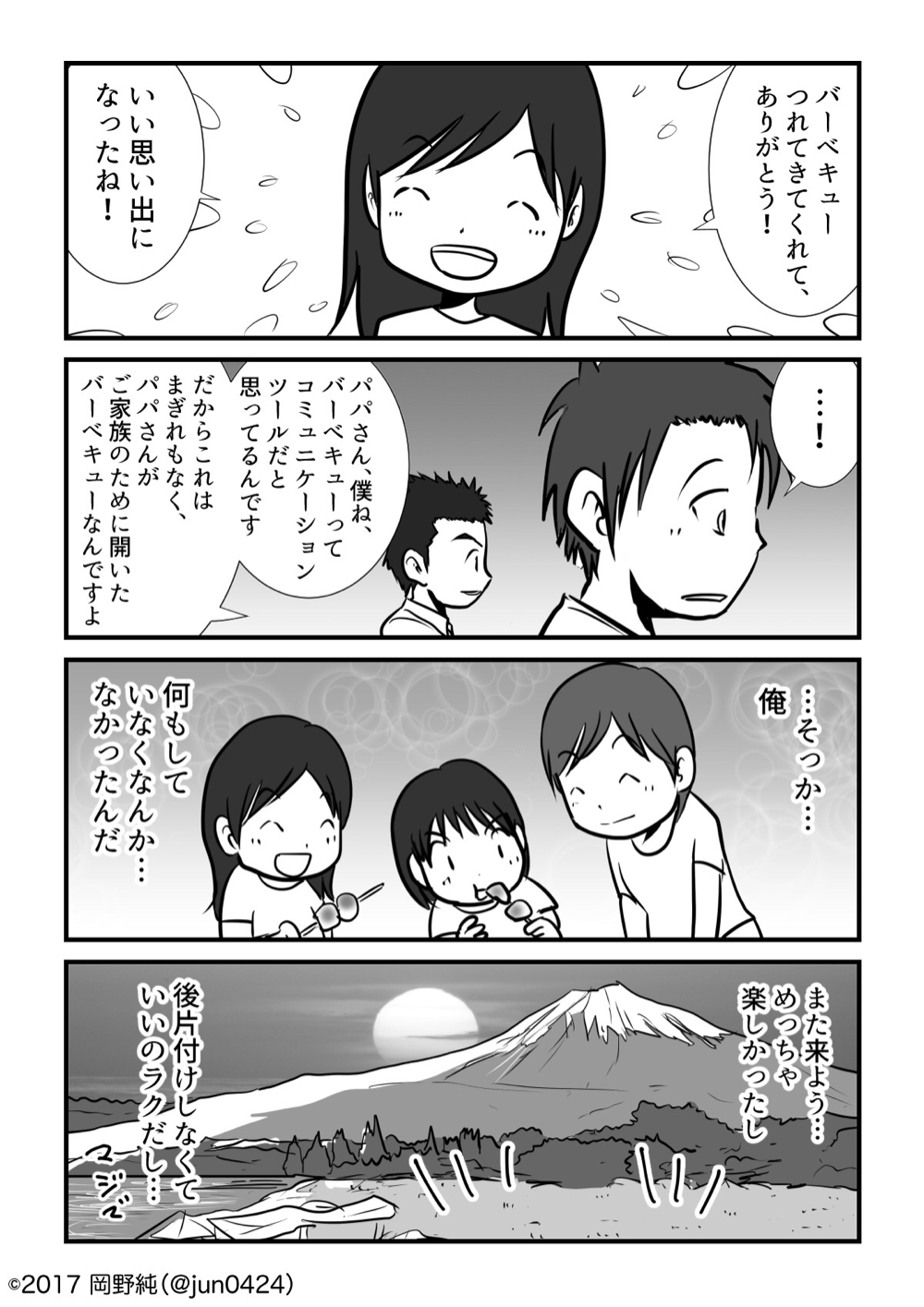 岡野純 漫画 バーベキュー