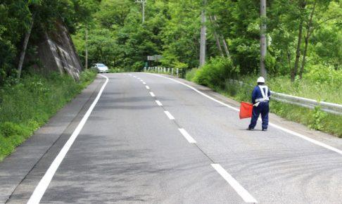 アスファルト舗装 道路