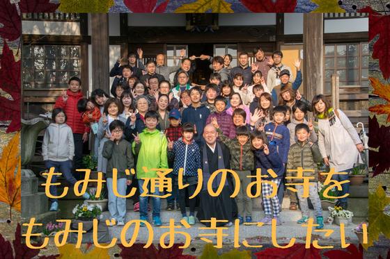 栃木県宇都宮市光琳寺 井上広法