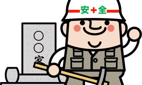 茨城県 石材店