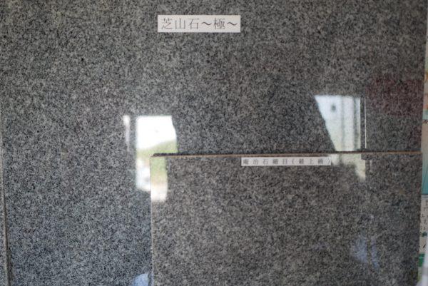 福島県産 芝山石 国産墓石