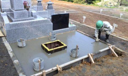 お墓 基礎工事