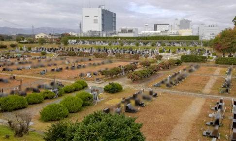 茨城県 高萩市営 高萩霊園