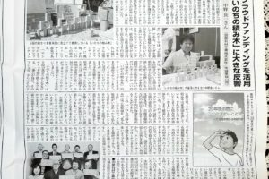 日本石材工業新聞