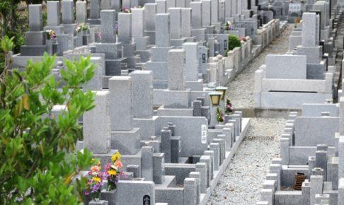 茨城県 霊園・墓地