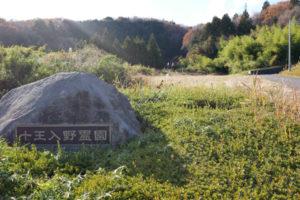茨城県日立市営十王入野霊園