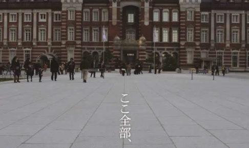 東京駅 稲田石