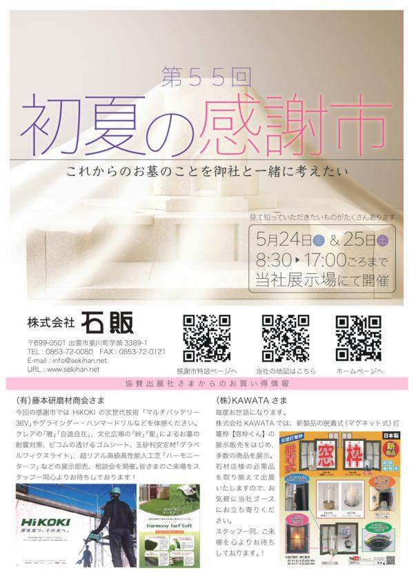 島根県 ㈱石販 感謝祭