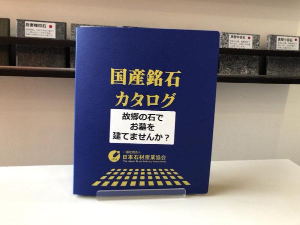 日本石材産業協会 国産銘石カタログ