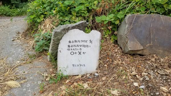 本小松石 採石場