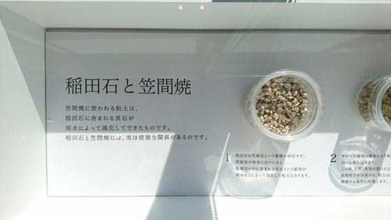 稲田石 笠間焼