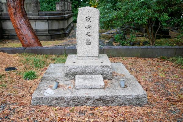 斉藤茂吉 青山霊園 墓