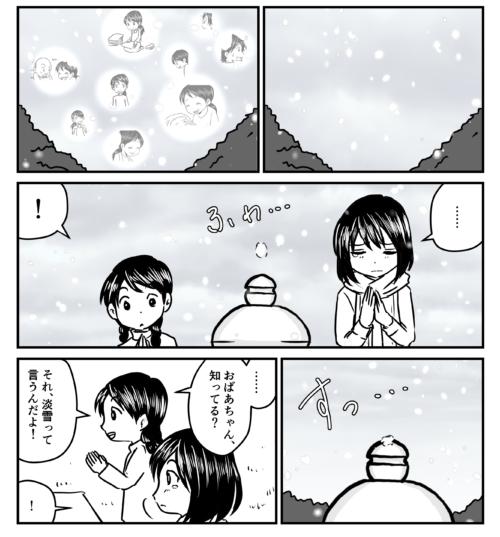 淡雪五輪塔 稲田石