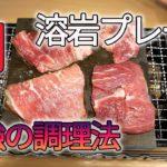 溶岩プレート BBQ 焼肉 ステーキ