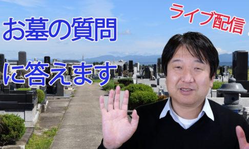 YouTubeライブ放送