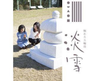触れる五輪塔『淡雪』